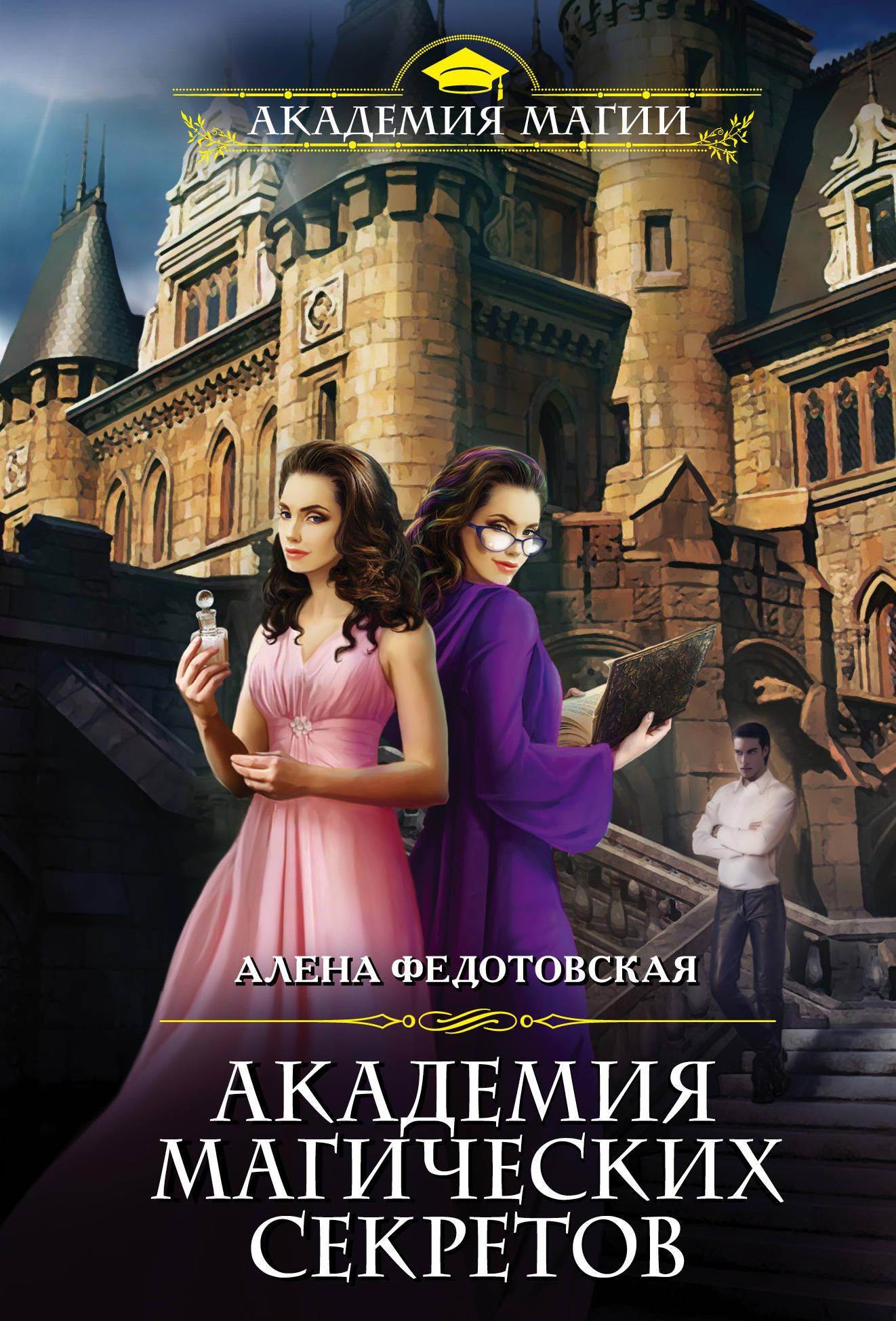 Алена Федотовская Академия магических секретов ISBN: 978-5-04-094926-7