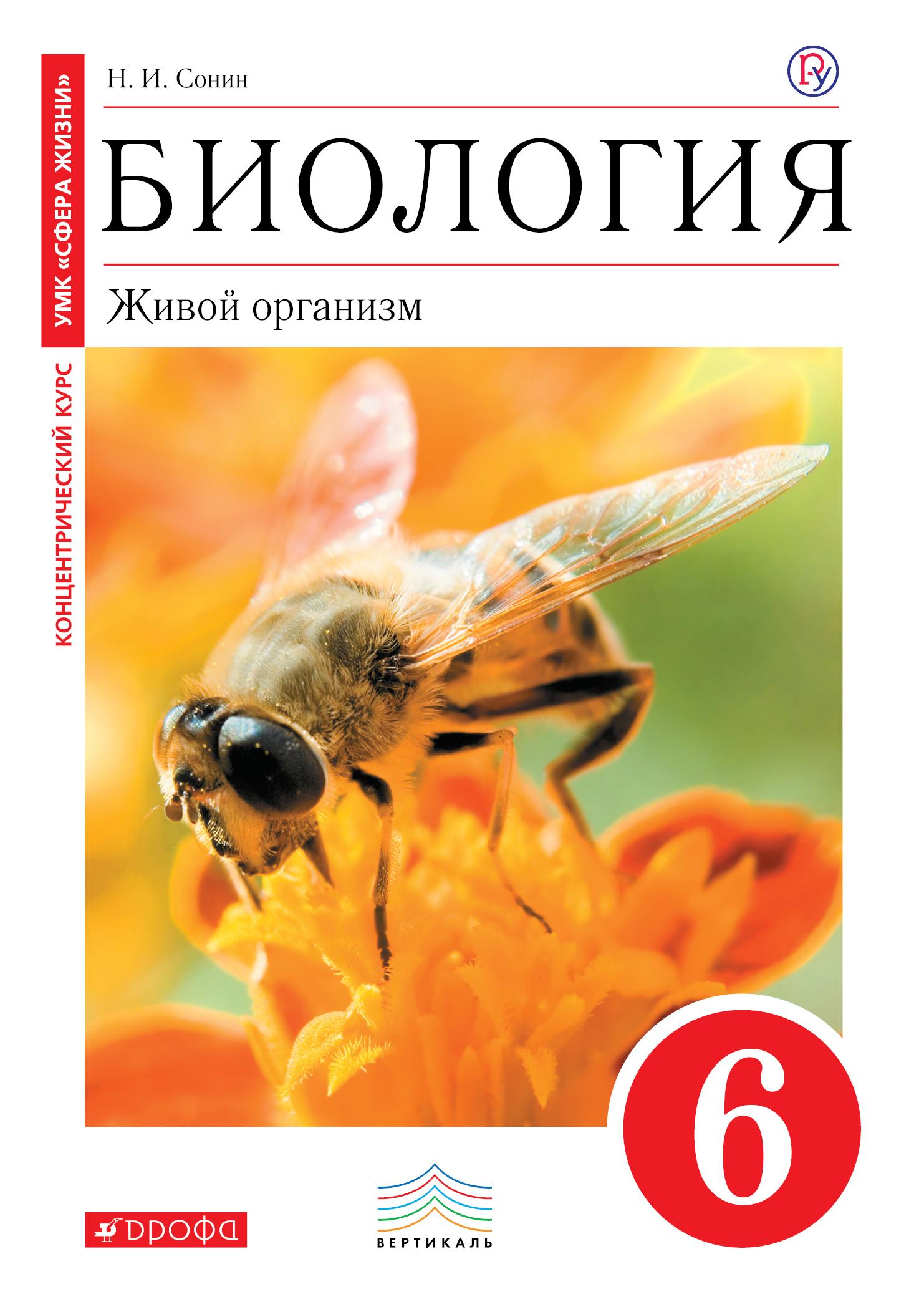 Н. И. Сонин Биология. Живой организм. 6 класс. Учебник