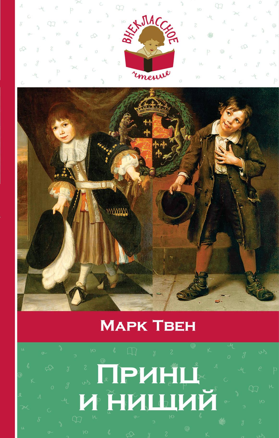 Твен Марк Принц и нищий твен марк the prince and the pauper принц и нищий уровень 2 isbn 978 5 17 091984 0