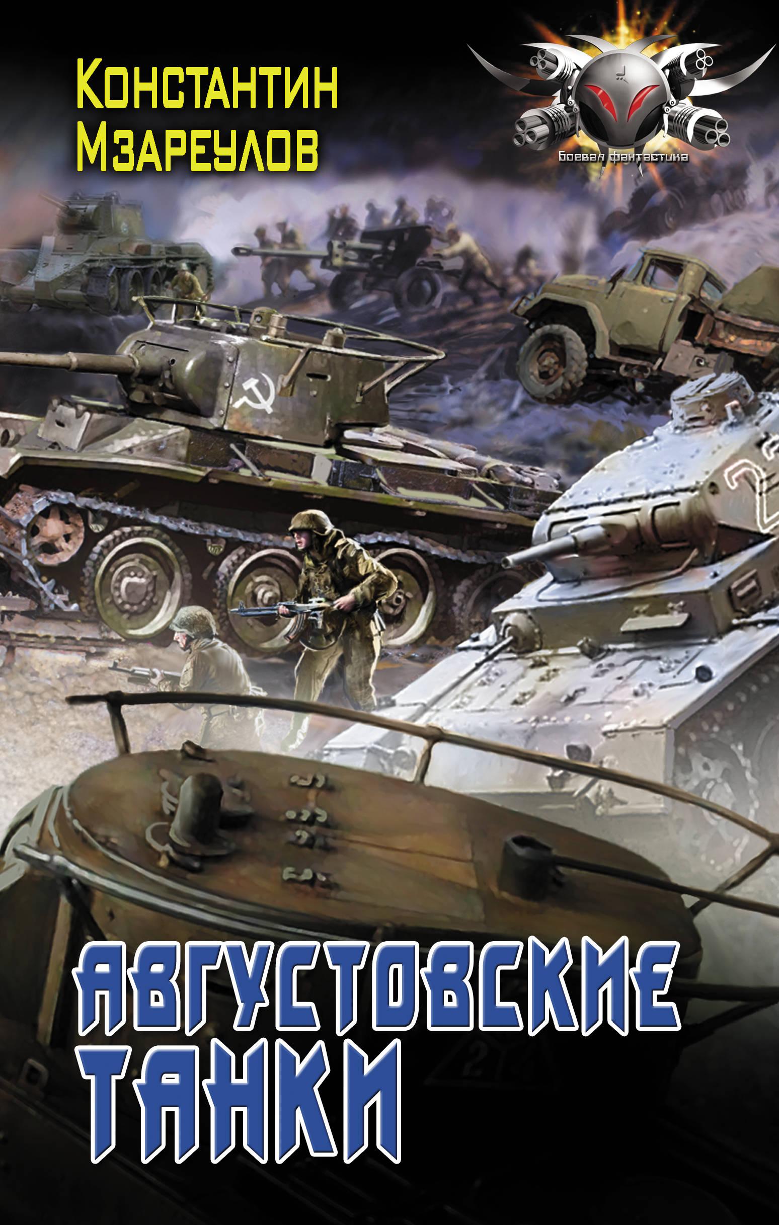 Константин Мзареулов Августовские танки