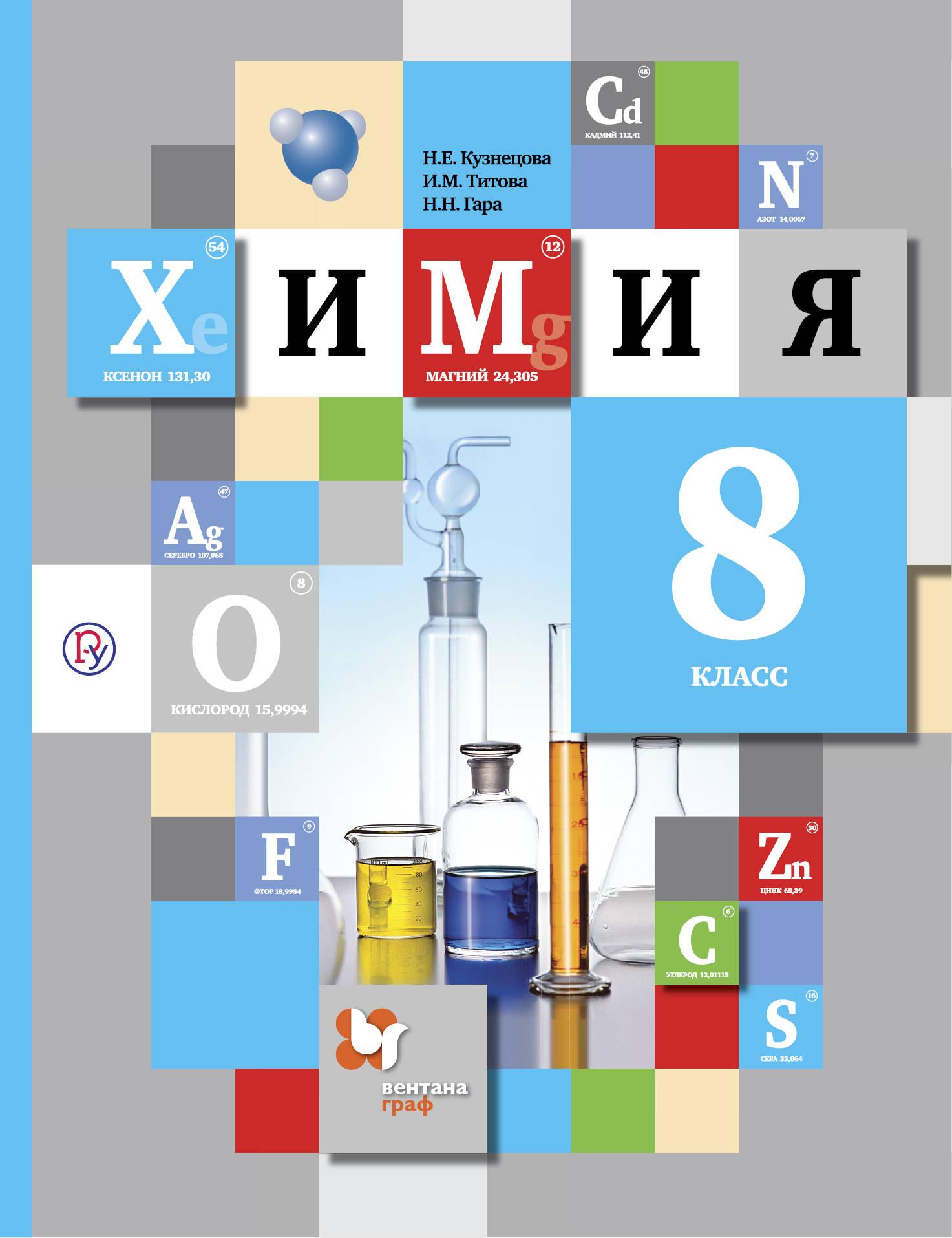 Н. Е. Кузнецова,И. М. Титова,Н. Н. Гара Химия. 8класс. Учебник