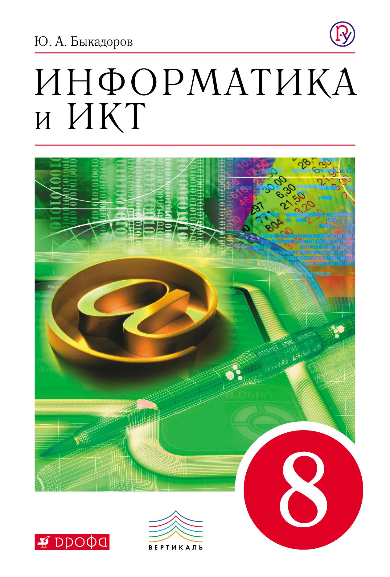 Ю. А. Быкадоров Информатика и ИКТ. 8 класс. Учебник каймин в информатика учебник