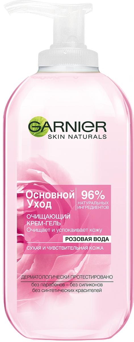 Garnier Очищающий гель-крем для лица Основной уход для сухой и чувствительной кожи, 200 мл средства от насекомых picnic hypoallergenic крем гель с пантенолом 30 мл