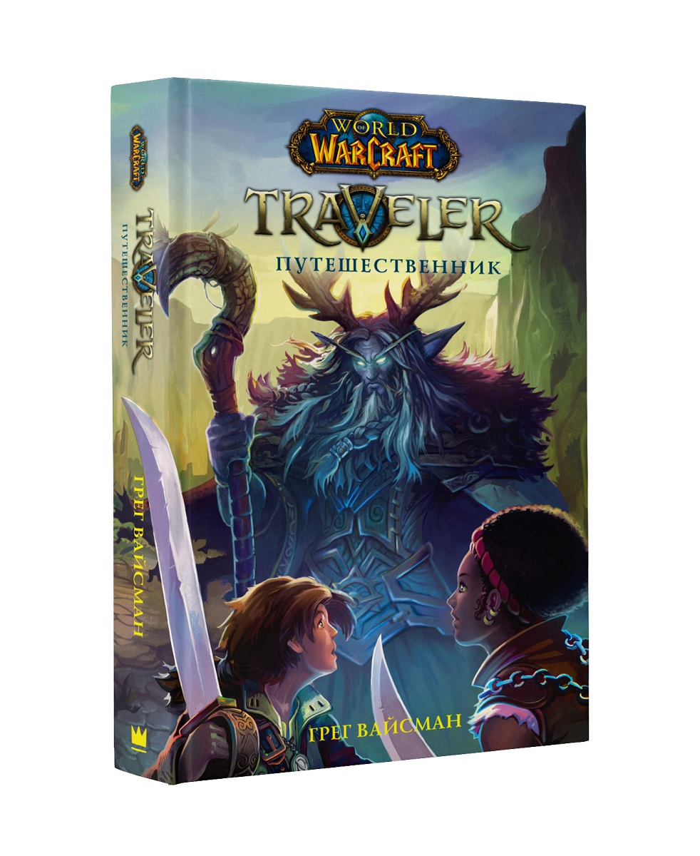 Вайсман Грег World of WarCraft. Traveler. Путешественник