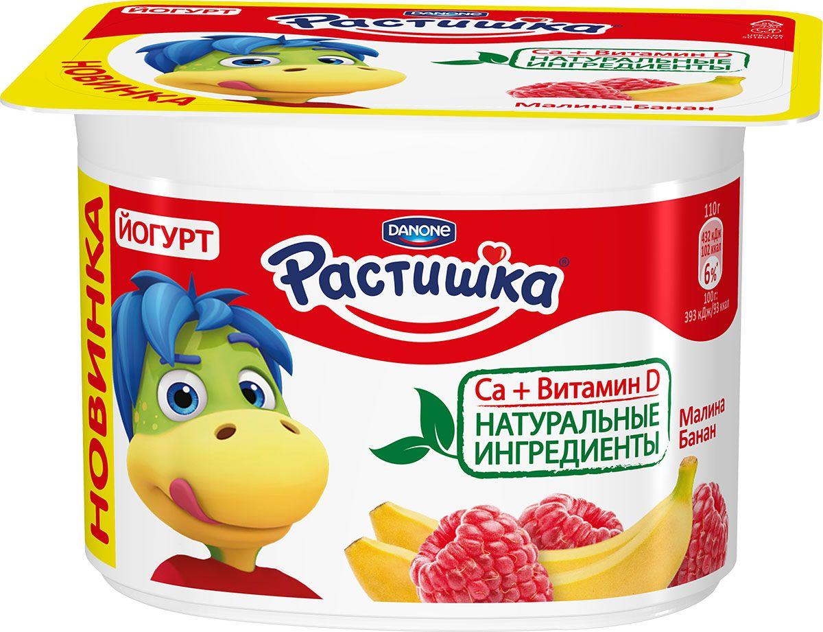 Растишка Йогурт густой Малина и Банан 3%, 110 г danone йогурт густой лесные ягоды 2 9% 110 г