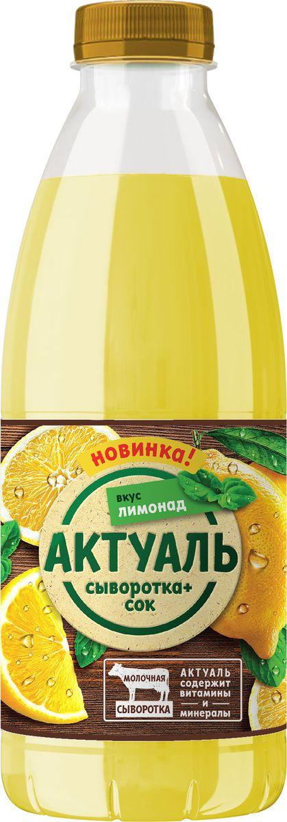 Актуаль Напиток на сыворотке с витаминами и минералами Малина, Мята, Маракуйя, 310 г sweet years sy 6282l 07