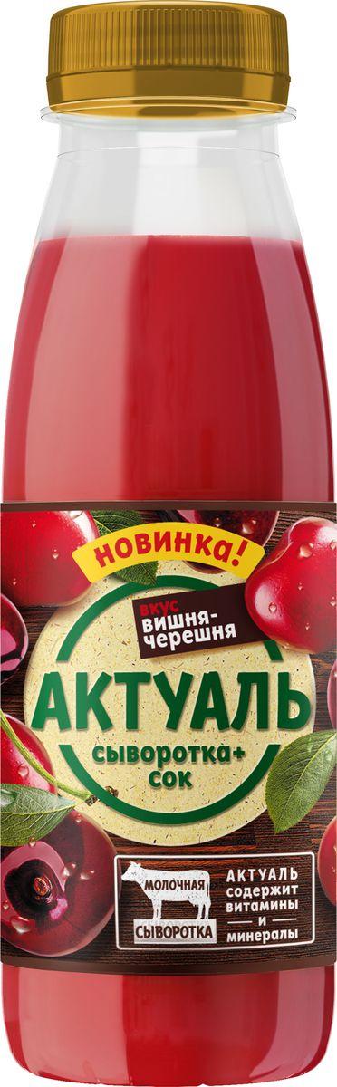 Актуаль Напиток на сыворотке с витаминами и минералами Вишня и Черешня, 310 г