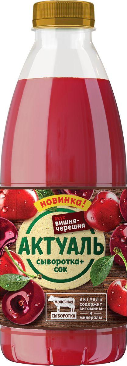 Актуаль Напиток на сыворотке с витаминами и минералами Вишня и Черешня, 930 г фрутмотив напиток вишня 1 5 л