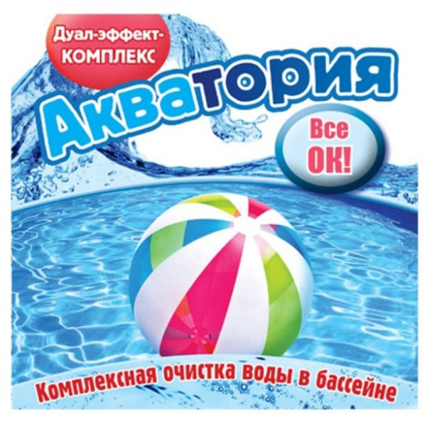 2-х компонентный препарат для комплексной дезинфекции воды в бассейнах, сочетает в себе твердый порошок-источник активного кислорода и жидкий компонент-флокулянт.