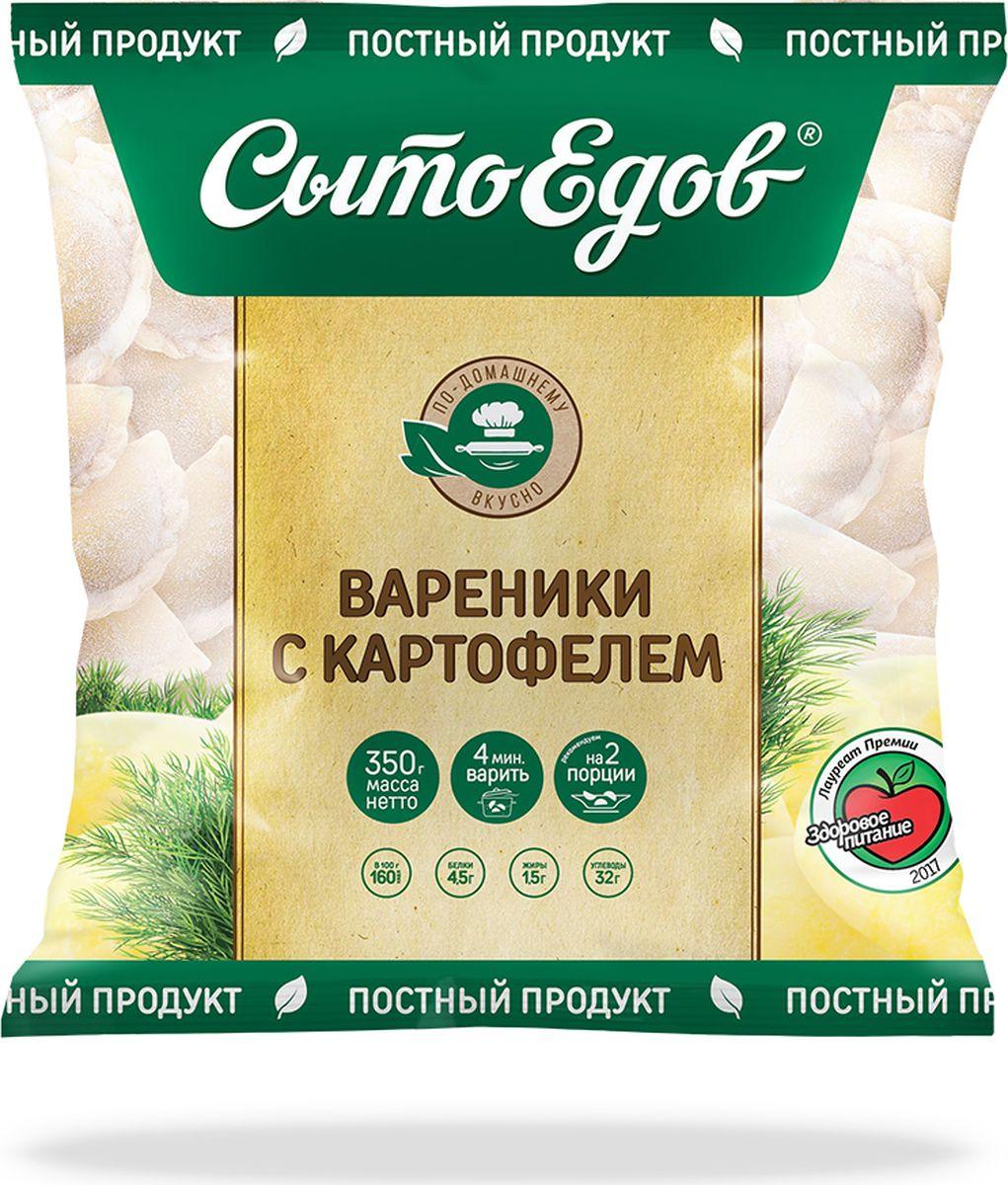 Сытоедов Вареники с картофелем, 350 г