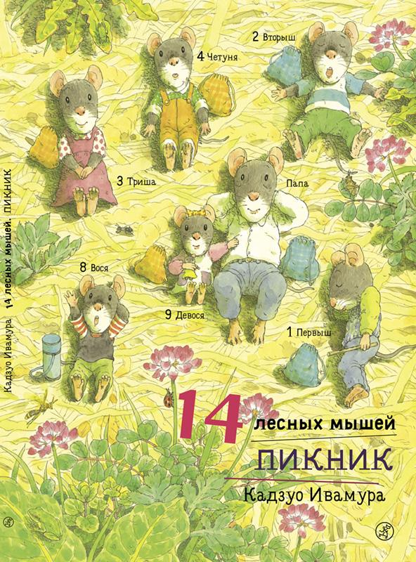 Ивамура Кадзуо 14 лесных мышей. Пикник