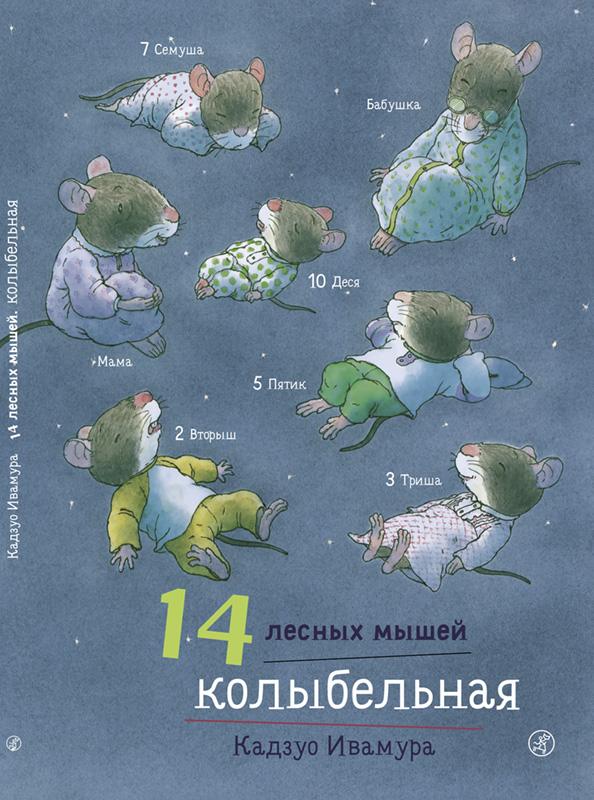 Ивамура Кадзуо 14 лесных мышей. Колыбельная