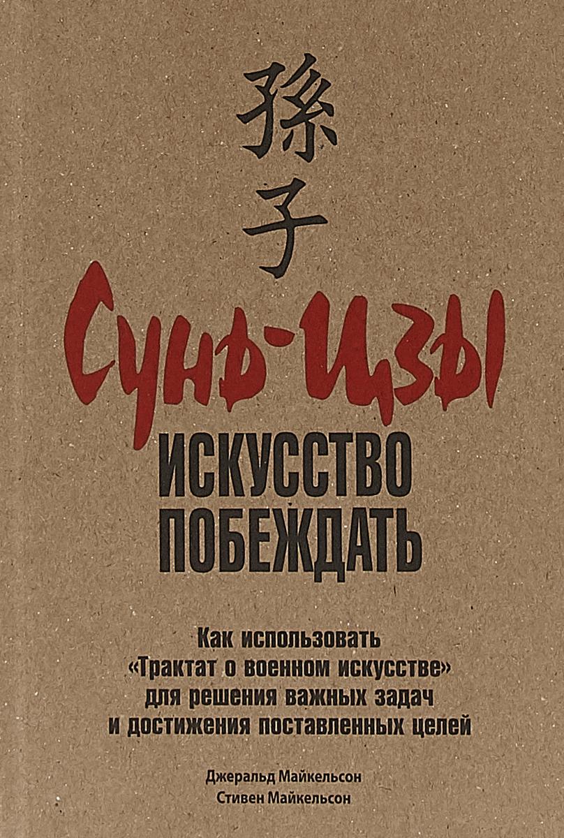 Джеральд Майкельсон, Стивен Майкельсон Сунь-цзы. Искусство побеждать
