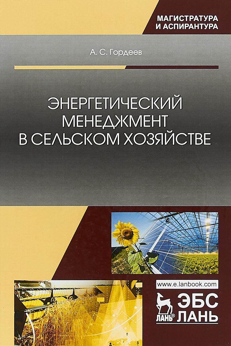 Zakazat.ru: Энергетический менеджмент в сельском хозяйстве. Учебное пособие. А. С. Гордеев