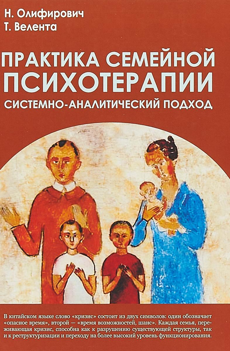 Практика семейной психотерапии. Системно-аналитический подход, Н. Олифирович, Т. Велента