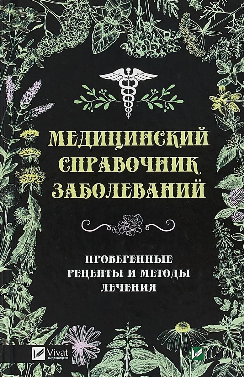 Медицинский справочник заболеваний. Проверенные рецепты и методы лечения. Т. Н. Климова