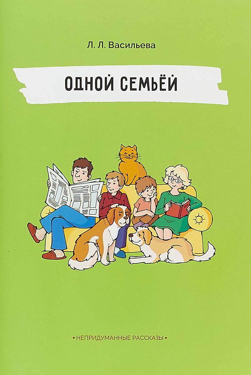 Л. Л. Васильева Одной семьёй