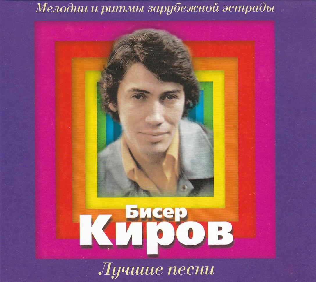 Киров Бисер Киров Бисер. Лучшие Песни