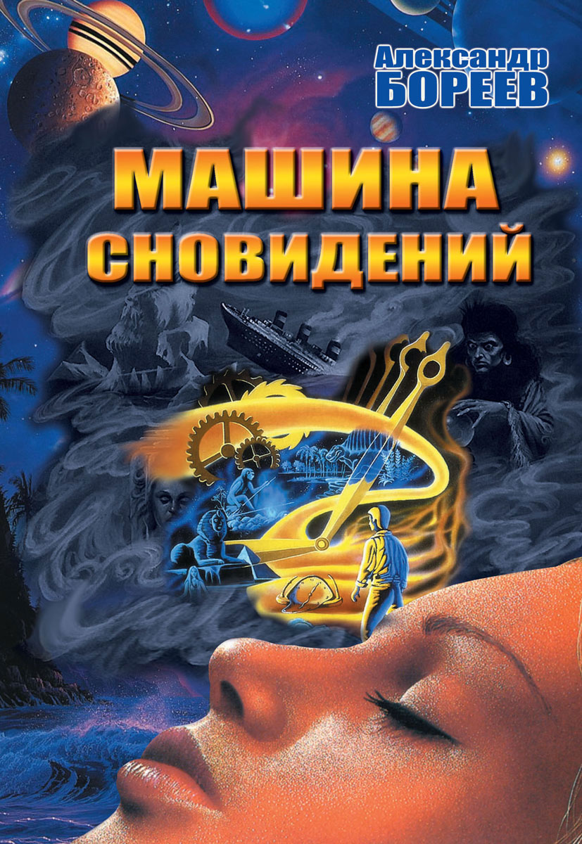 Машина сновидений. А. Бореев