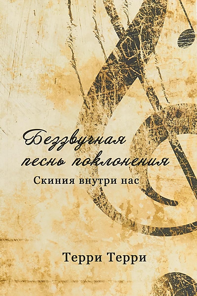 Zakazat.ru: Беззвучная песнь поклонения. Скиния внутри нас. Терри Терри