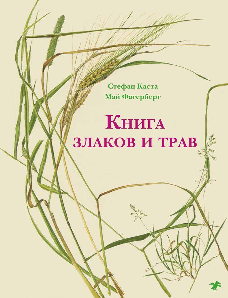 Стефан Каста Книга злаков и трав у нас сегодня концерт