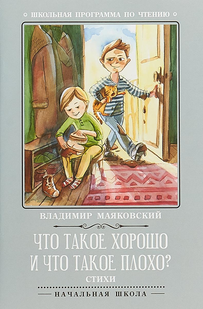 Владимир Маяковский Что такое хорошо и что такое плохо