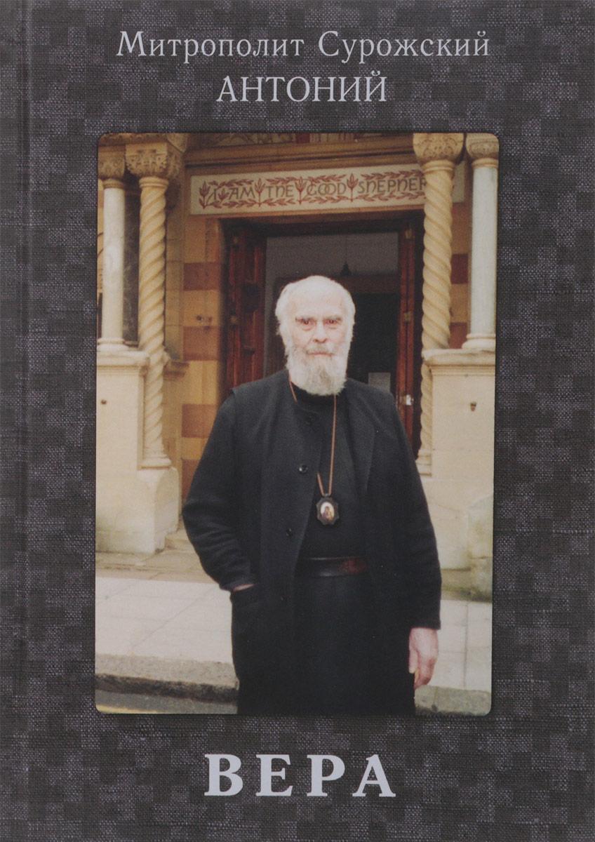 Антоний Сурожский Вера а филоненко жизнь для меня христос митрополит антоний сурожский