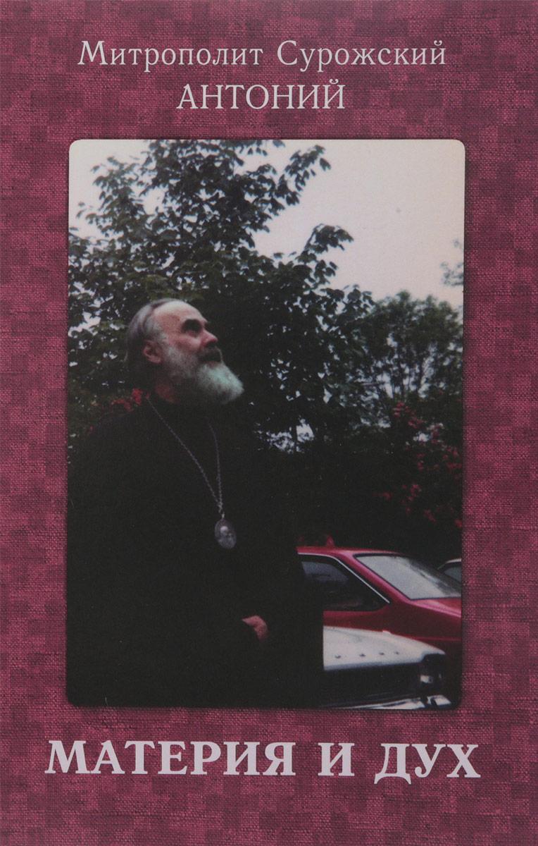 А. Сурожский Материя и Дух а сурожский материя и дух isbn 978 5 98063 030 0
