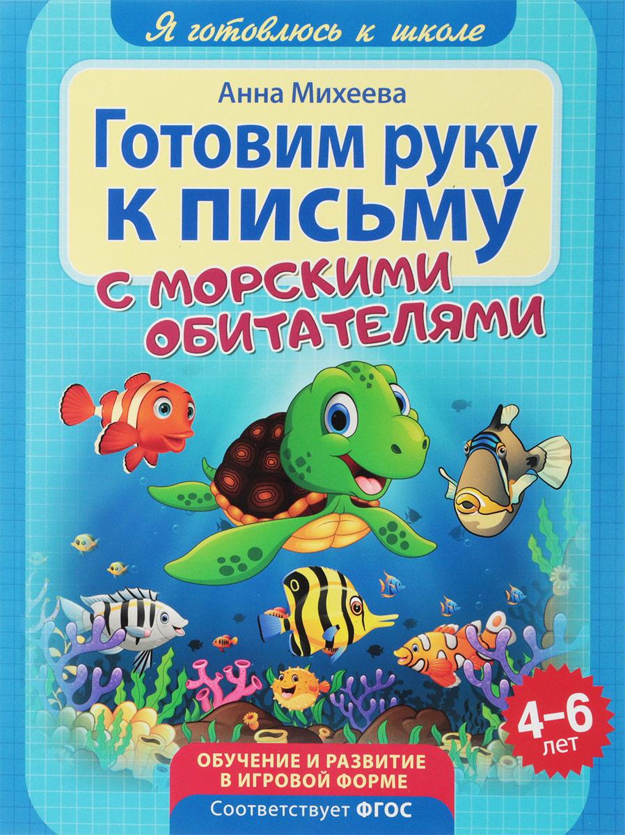 Я готовлюсь к школе. Готовим руку к письму. Развивающая книга ISBN: 9785001071242 артюхова и с подготовка к школе готовим руку к письму