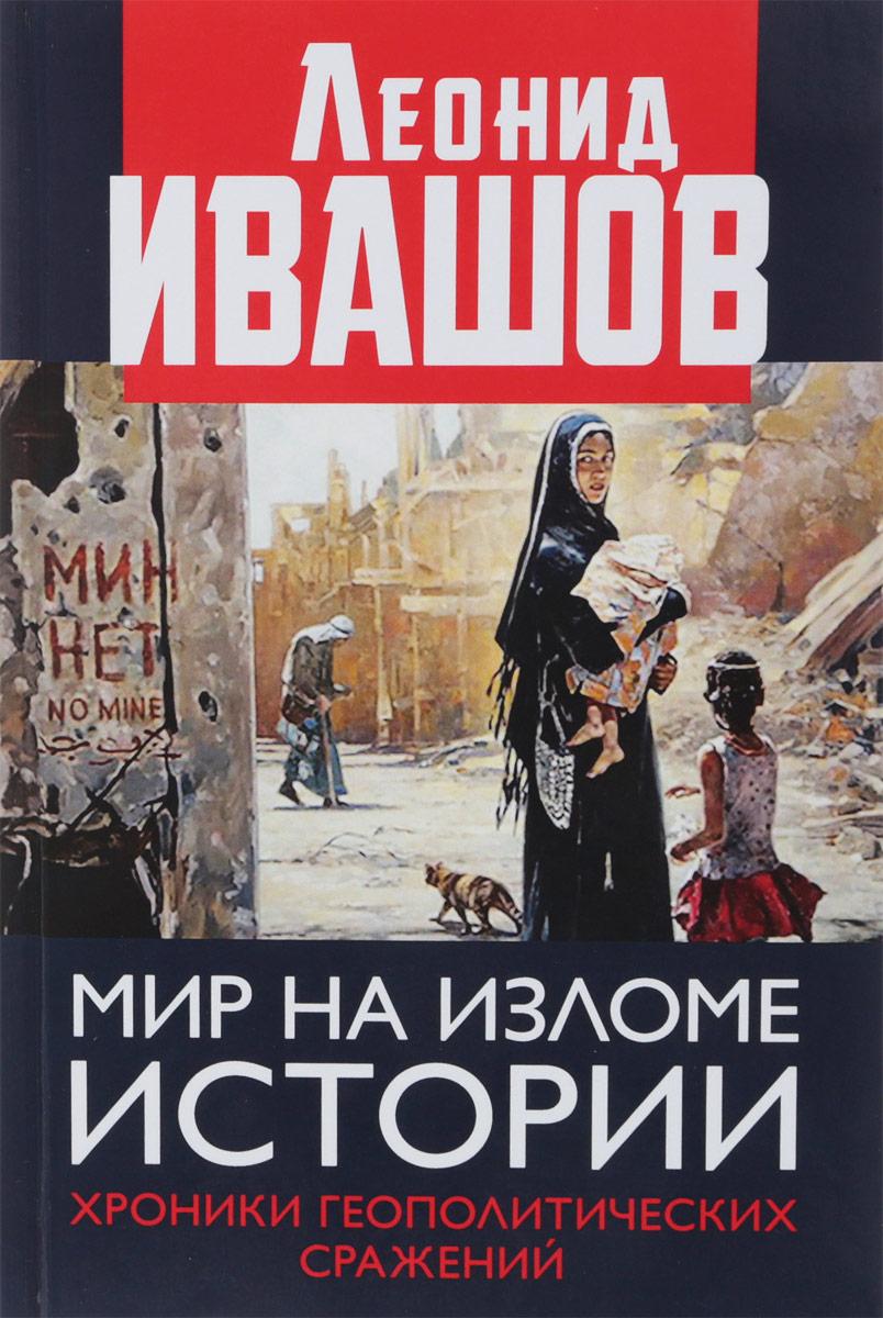 Zakazat.ru Мир на изломе истории. Хроники геополитических сражений. Леонид Ивашов