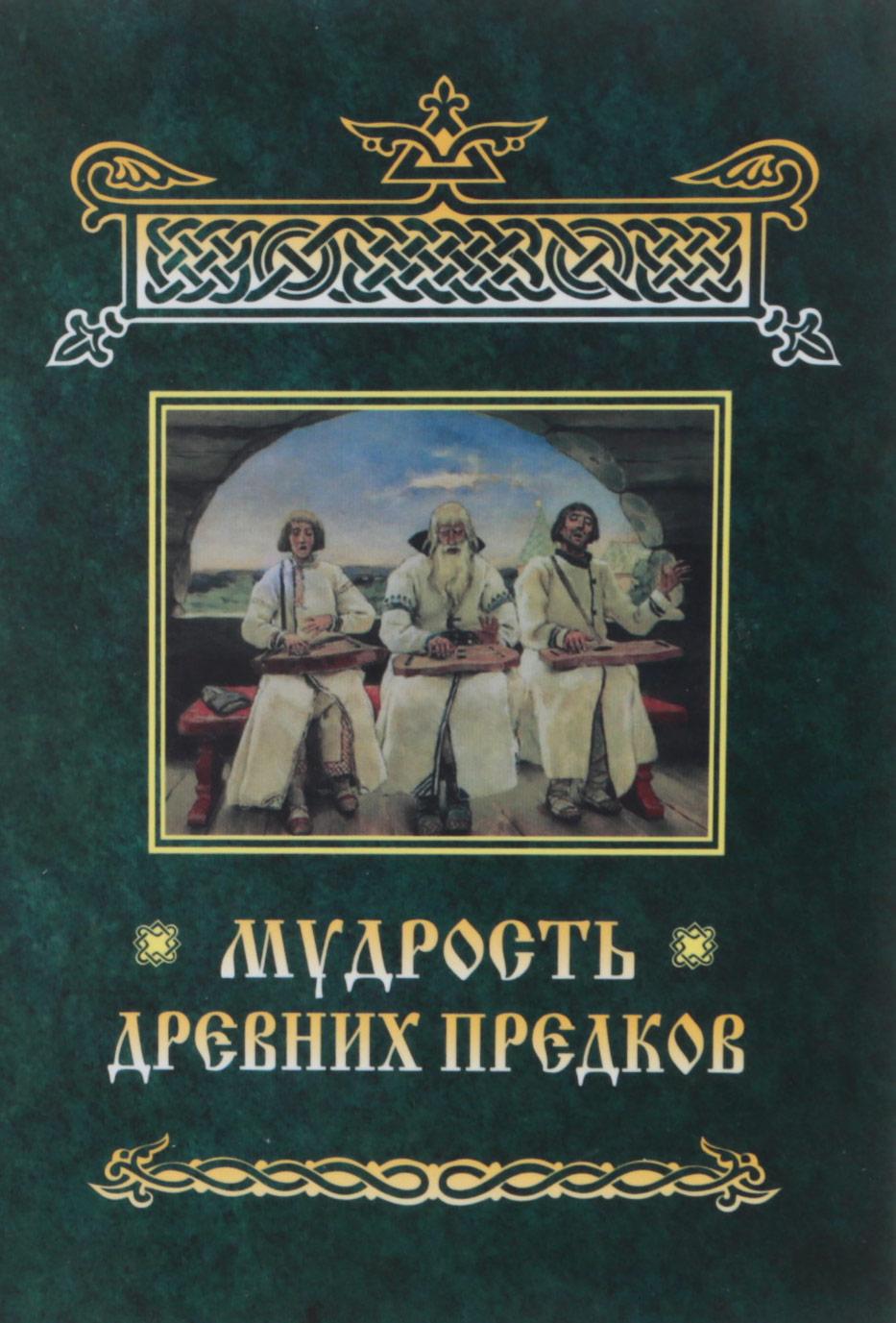 Мудрость древних предков