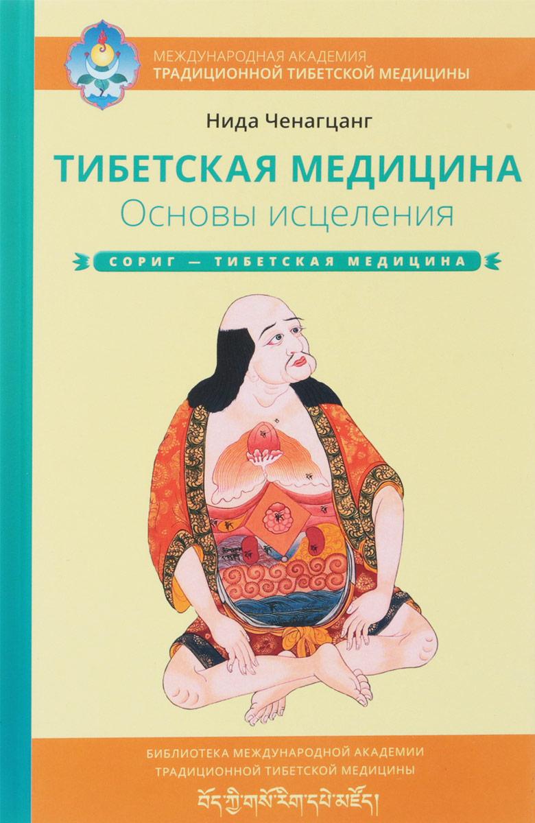 Zakazat.ru Тибетская медицина. Основы исцеления. Нида Ченагцанг