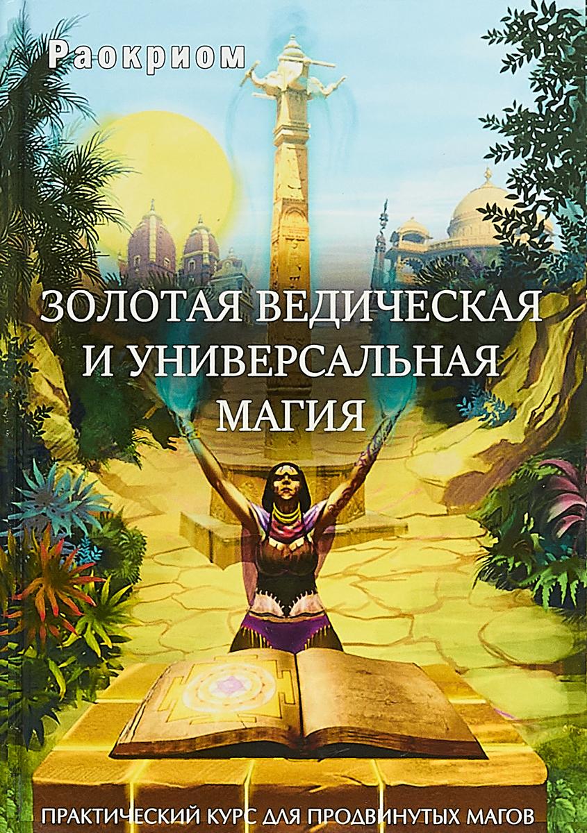 Золотая ведическая и универсальная магия. Раокриом