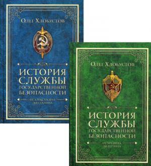 Олег Хлобустов История службы государственной безопасности (комплект из 2 книг)