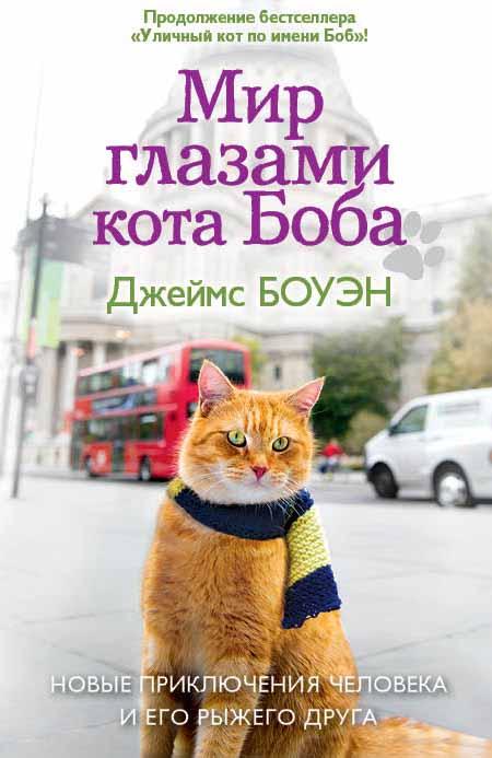 Джеймс Боуэн Мир глазами кота Боба ISBN: 978-5-386-10744-4 россия и мир глазами друг друга из истории взаимовосприятия