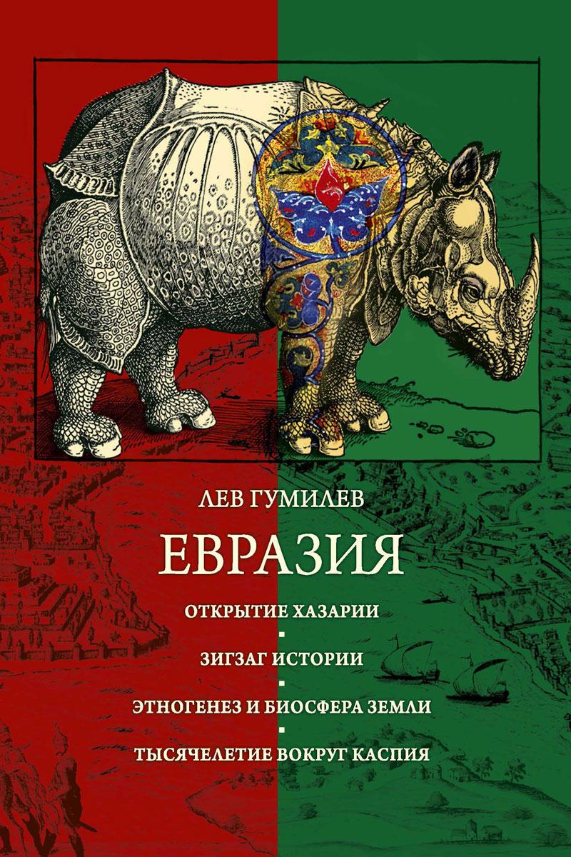 Лев Гумилев Евразия лев гумилев passionarium теория пассионарности и этногенеза сборник