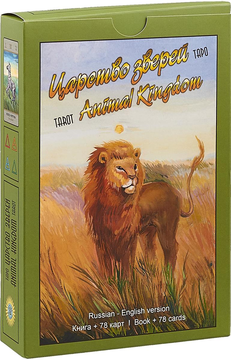 Таро Царство Зверей / Tarot Animal Kingdom (книга + 78 карт). Дин Остин