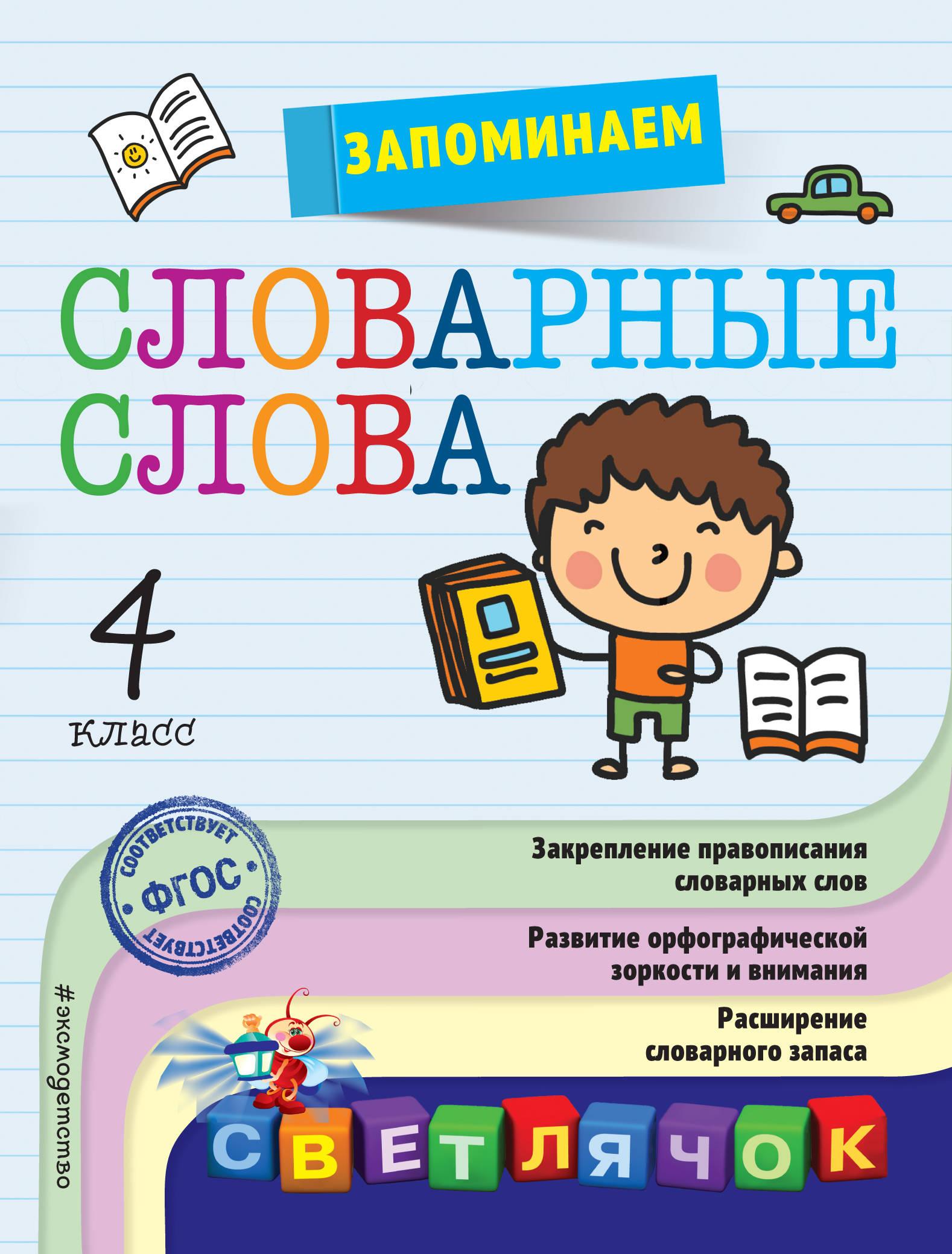 Горохова Анна Михайловна Запоминаем словарные слова: 4-й класс