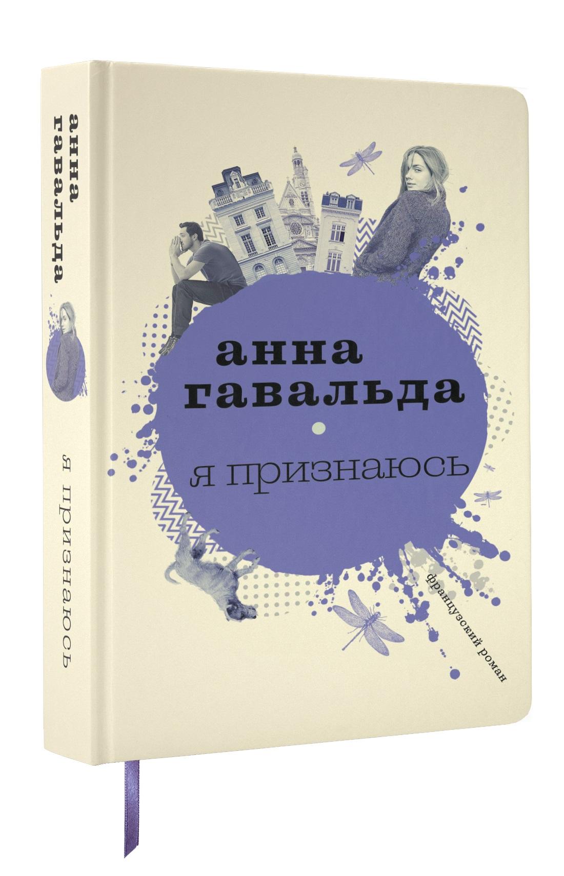Zakazat.ru: Я признаюсь. Анна Гавальда