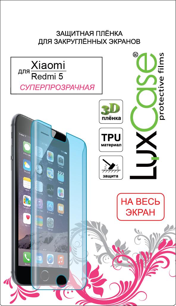 LuxCase защитная пленка на весь экран для Xiaomi Redmi 5 пленка