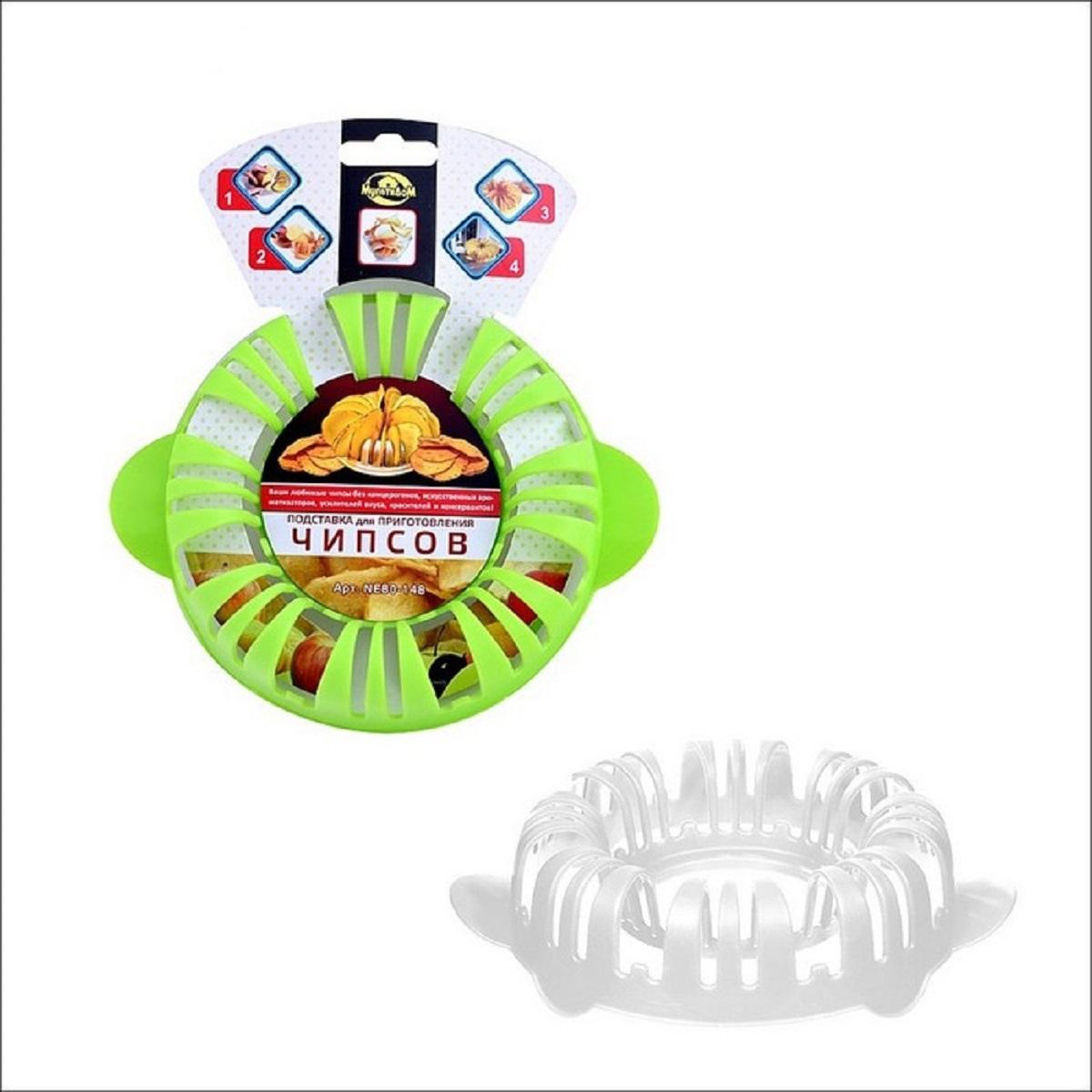 Приготовьте вкусные хрустящие чипсы не выходя из дома! Хозяйки по достоинству оценят этот простой и удобный в использовании предмет кухонной утвари, а гости и семья будут приятно удивлены