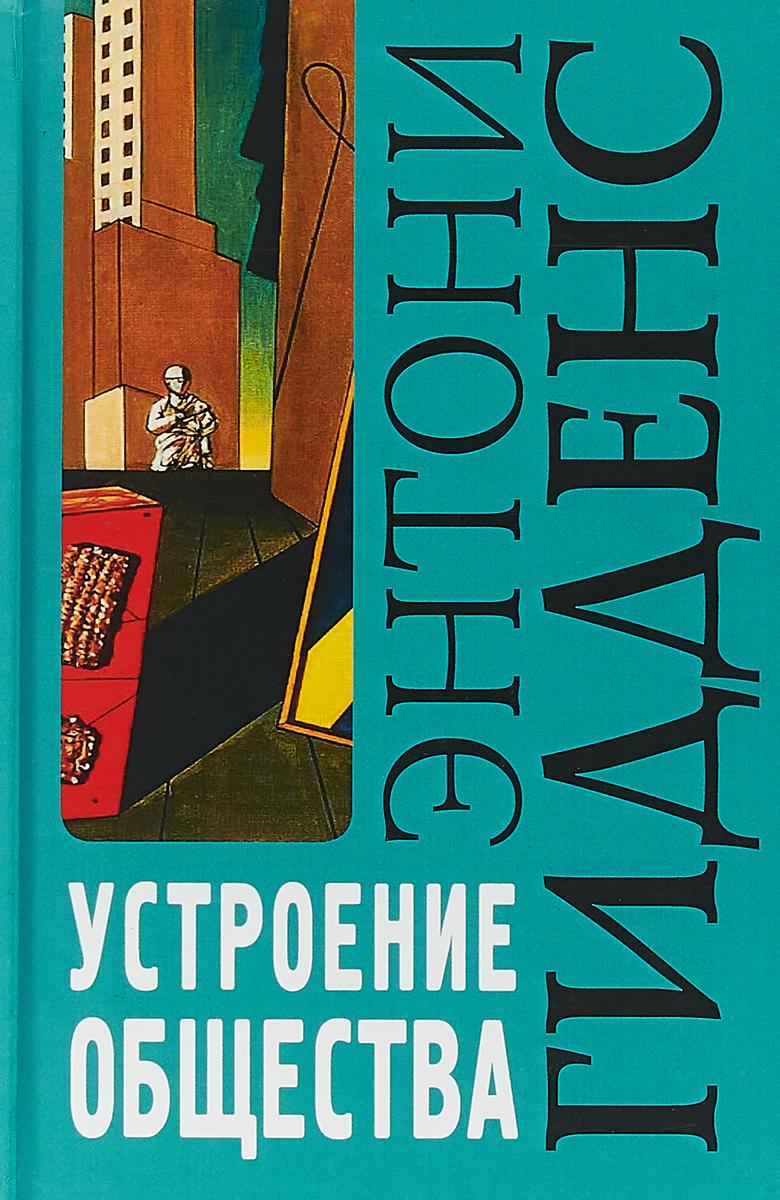 Энтони Гидденс Устроение общества. Очерк теории структурации ISBN: 978-5-8291-2218-8