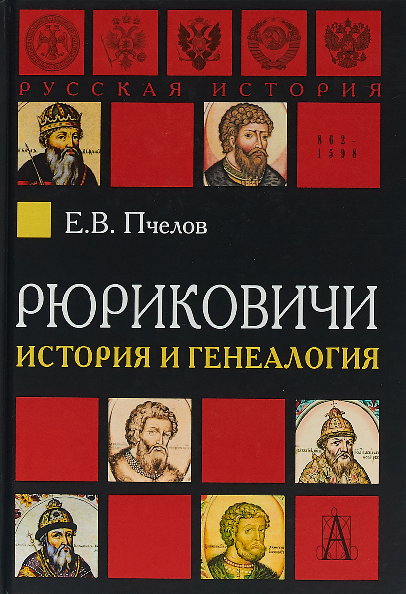 Е. В. Пчелов Рюриковичи. История и генеалогия