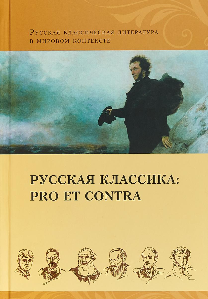 Русская классика: pro et contra. Железный век, антология кутузов pro et contra