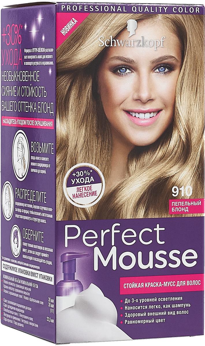 Perfect Mousse Стойкая краска-мусс оттенок 910 Пепельный блонд, 35 мл, Schwarzkopf