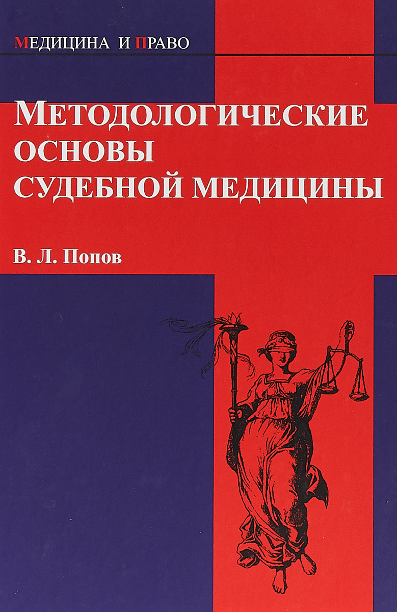 Методологические основы судебной медицины