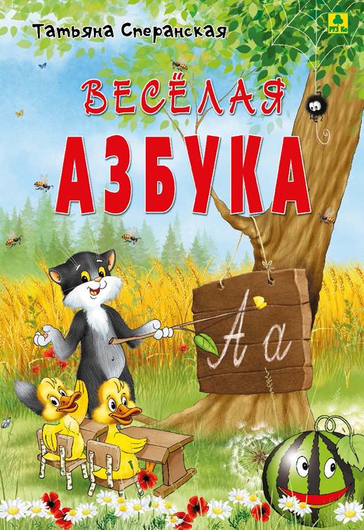 Zakazat.ru: Веселая азбука. Татьяна Сперанская