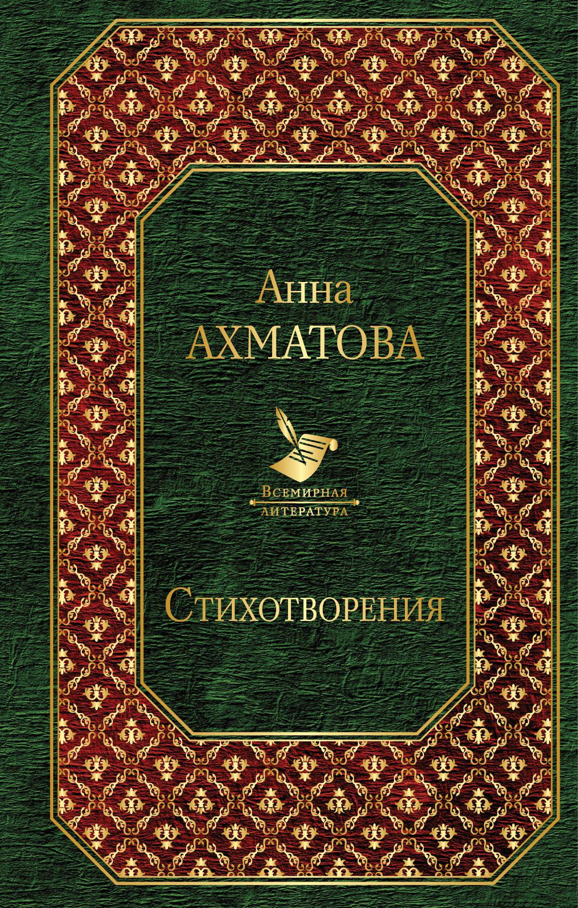 Анна Ахматова Анна Ахматова. Стихотворения ахматова а анна ахматова стихотворения isbn 9785040938995