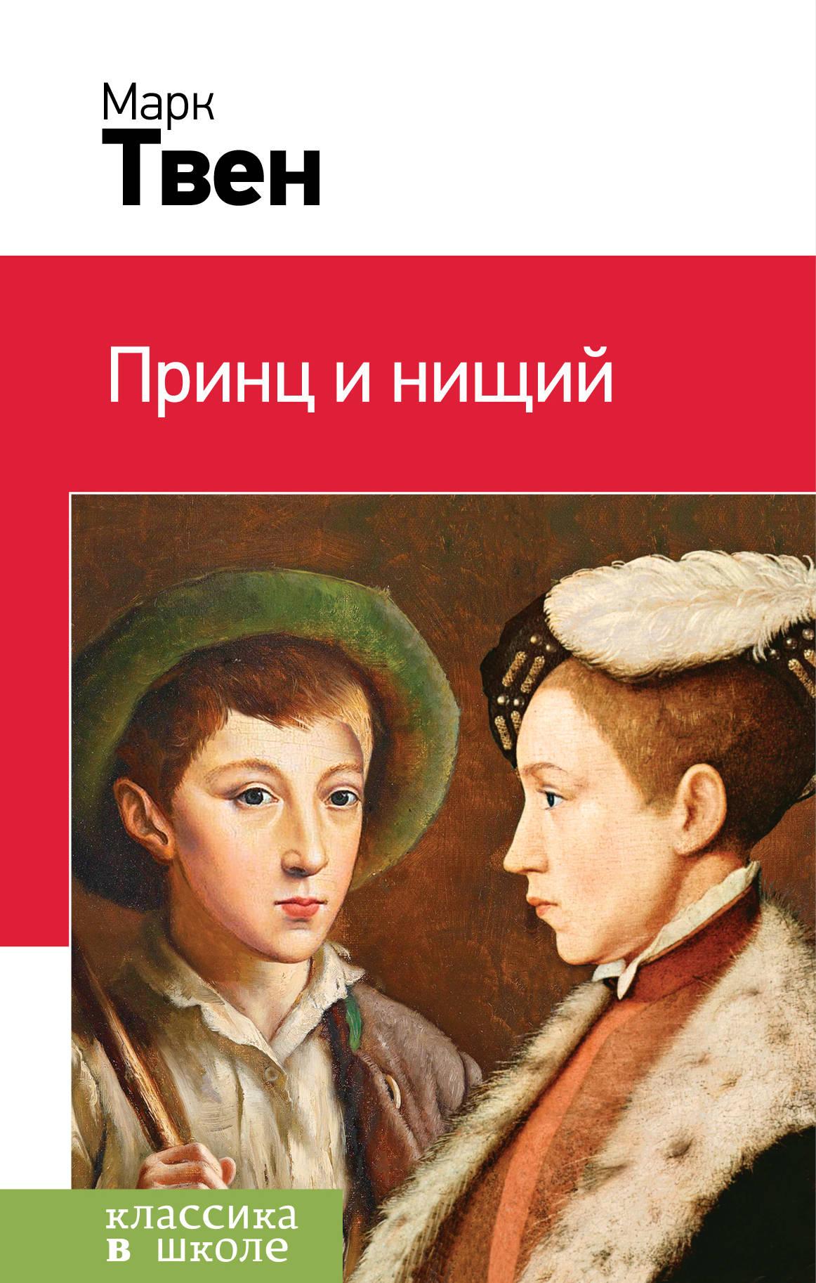 где купить Твен Марк Принц и нищий ISBN: 978-5-04-094767-6 по лучшей цене