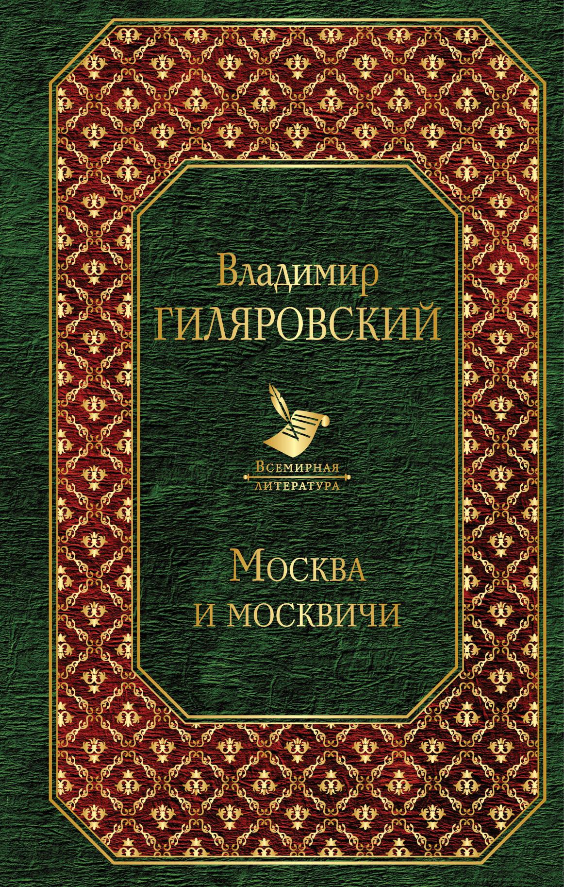 В. А. Гиляровский Москва и москвичи поэты азербайджанцы москвичи антология